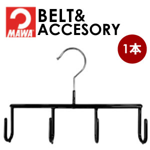 Slip マワハンガー (MAWA hanger) マワハンガー belt & accessory hangers Mai (MAWA) hanger black (black) fs3gm