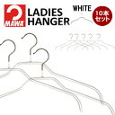 Hanger [40cm in width] マワ (MAWA) hanger [P0614] that ten ten マワハンガー (MAWA hanger) [3210-6] Lady's hanger set [white] sets [silhouette 41F] do not slip
