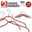 Hanger [P0614] that I am, and the hanger [silhouette 41F] of the マワ (MAWA) company does not slip which is ten マワハンガー (MAWA hanger) [3210-1] Lady's hanger set [red] meanses and others