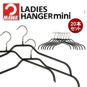 Even set black kids (kids) for MAWA hanger (mawahanger) ladieshungermini 20 [36 cm]