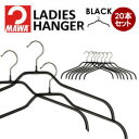 20 マワハンガー (MAWA hanger) [3210-5] Lady's hanger sets [black]  Hanger [P0614] that the hanger [40cm in width] of the マワ (MAWA) company which is not slippery does not slip [silhouette 41F]
