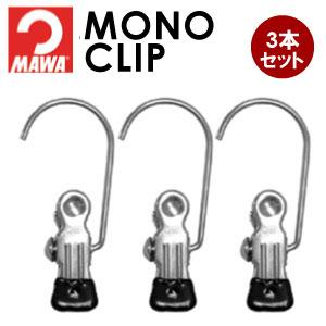 マワハンガー (MAWA hanger) tie hanger モノクリップ 3 piece set slip hanger Mai (MAWA) hanger
