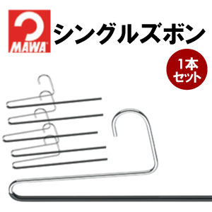 マワハンガー (MAWA hanger) マワハンガー single trousers one slip hanger Mai (MAWA) trouser hangers (even include slacks, scarf or necktie hung) black (black) fs3gm