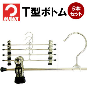 Germany Mai ( MAWA ) ( MAWA hanger ) マワハンガー T-bottom 5 book set slip hangers