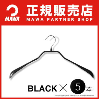 MAWA hanger (hanger MAWA) body form 5 book set slip hanger is suitable width 42.5 cm suit or coat