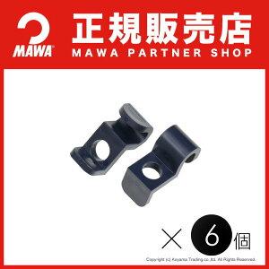 【2506】マワ(MAWA)マワハンガー連結フック