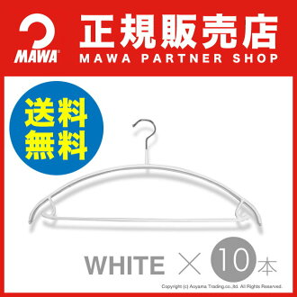 ハンガーマワ (MAWA) hanger fs3gm which ten マワハンガー (MAWA hanger) universal white sets do not glide