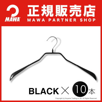 MAWA hanger (mawahanger) body form 46L l 10pcs set black mawahanger MAWA hanger mawahanger MAWA hanger mawahanger mawahanger