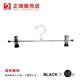 MAWAハンガー(マワハンガー)【5010-5】 T型ボトム<strong>クリップハンガー</strong> 10本セット [ブラック] Clip30K/D * あす楽 まとめ買い[正規販売店]
