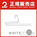 MAWAハンガー(マワハンガー) 【2120-6】 シングルズボン 20本セット [ホワイト] シングルパンツ KH35U まとめ買い[正規販売店]