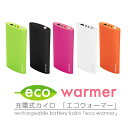 Eco_warmer