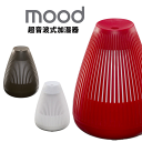 mood( mood) supersonic wave type humidifier (aroma humidifier) MOD-KW1102 [I present now 60 pieces of surgical-style masks!] free shipping [10P17May13]