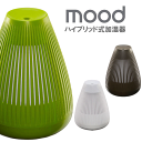 mood (the mood) hybrid type humidifier (aroma humidifier) MOD-KH1101 free shipping [10P17May13]