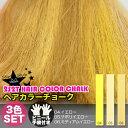 [クリックポスト可] [2S2T HAIR COLOR CHALK] ヘアチョーク 3色セット(#04,#05,#06)