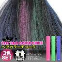 [クリックポスト可] [2S2T HAIR COLOR CHALK] ヘアチョーク 3色セット(#03,#16,#17)