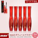 max2スペシャル ボリュームマスカラ (5本セット)
