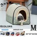 送料無料 犬 猫 PET HOUSE ペットハウス 猫用 ペットベッド 犬用 ハウス ペットハウス 春 秋 冬 分解して洗えます 小型犬 犬小屋 室内用 おしゃれ