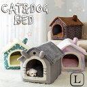 送料無料 犬 猫 PET HOUSE ペットハウス 猫用 ペットベッド 犬用 ハウス ペットハウス 春 秋 冬 分解して洗えます 小型犬 犬小屋 室内用 おしゃれ L