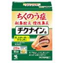 《小林製薬》 チクナイン 28包 (ちくのう症のお薬)