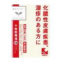 【第2類医薬品】《クラシエ》 十味敗毒湯エキス錠 96錠(8日分) 漢方セラピー