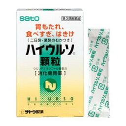 【第3類医薬品】 《佐藤製薬》 ハイウルソ顆粒 24包 (消化健<strong>胃薬</strong>)