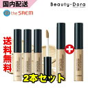 【TheSAEM/ ザセム 】ザ セム カバー パーフェクション チップ コンシーラー1 1★ (6.8g 2本) The saem Cover Perfection Tip Concealer ☆他の商品と同梱発送不可 無料配送外☆★ メイクアップ/アイシャドウ/ポイントメイク/韓国コスメ/韓国化粧品 ★