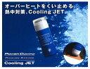 デサント パワーコンポ クーリングジェット(化粧水) UVケア[SPF10] 塗布型冷却剤 熱中症対策