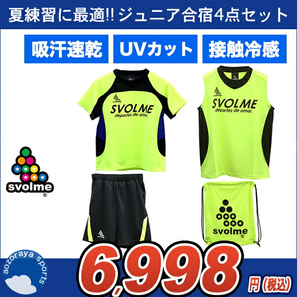 送料無料スボルメ(SVOLME)ジュニアサッカー福袋少年用練習着セットアイスサマーパックライム半袖シ