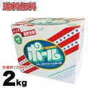 送料無料 バイオ濃厚洗剤 ポール(酵素配合) 2kg 皮脂汚れ 泥汚れ 専用