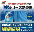 エアコンフィルター2個以上購入で送料無料 【あす楽対応】 PMC エアコンフィルター(銀イオン+亜鉛イオンのダブル脱臭タイプ) スズキ車用 EB-910