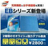 エアコンフィルター2個以上購入で送料無料 【あす楽対応】 PMC エアコンフィルター(銀イオン+亜鉛イオンのダブル脱臭タイプ) スズキ車用 EB-901