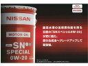 エンジンオイル 20L ペール缶 ガソリン車専用 SN 0W-20 0W20 KLANC00202