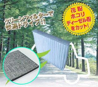 エアコンフィルター2個以上購入で送料無料 PMC エアコンフィルター(活性炭入脱臭タイプ) スバル車用 PC-802C