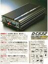 セルスター DC/DCコンバーター 24V車専用 DC-532