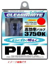 PIAA ハイワットハロゲンバルブ H7タイプ クリアホワイト ビビット 3750K H-693
