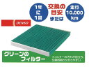 014535-0850 air-conditioner filter Denso  * air-conditioner filter *