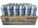 エアコン関連商品 エアコンガス クーラーガス HFC-134a 150本5ケース HFC-134a-2