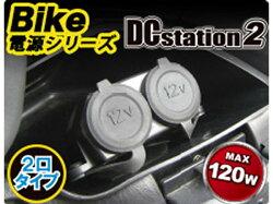 SFJニューイングバイク用電源DCステーション2シガーソケットツインタイプNS-001*バイク用品*