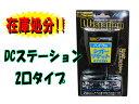 【在庫処分】SFJ ニューイング バイク用電源 DCステーション 2口タイプ NSMS-001 *バイク用品*