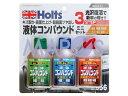 Holts 武蔵ホルツ コンパウンド類 リキッドコンパウンド ミニセット *ケミカル*