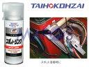 タイホーコーザイ スポットジンク 導電性・亜鉛防錆塗料 スポット溶接時に NX488 *ケミカル*
