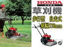 ホンダ汎用製品 草刈機 歩行型 自走式 刈幅530mm ブレーキ無 UM2160K1-J