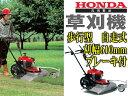 ホンダ汎用製品 草刈機 歩行型 自走式 刈幅610mm ブレーキ付 UM2460K1-JB