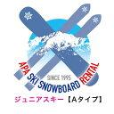 【送料無料】【レンタル】ジュニアカービングスキーAセット シーズンレンタル 2021年8月1日より受付開始(シーズンレンタル レンタル スキー スキーレンタル スキーシーズンレンタル ジュニアスキー)