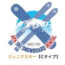 【送料無料】【レンタル】ジュニアカービングスキーCセット シーズンレンタル 2021年8月1日より受付開始(シーズンレンタル レンタル スキー スキーレンタル スキーシーズンレンタル ジュニアスキー)