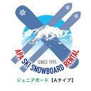 【送料無料】【レンタル】ジュニアスノーボードAセット シーズンレンタル 2021年8月1日より受付開始(スノボ スノーボード スノボレンタル スノーボードレンタル スノボシーズンレンタル スノーボードシーズンレンタル ジュニアスノボ ジュニアスノーボード スキーレンタル)
