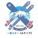 【送料無料】【レンタル】一般カービングスキーAセット シーズンレンタル 2021年8月1日より受付開始(レンタル スキー スキーレンタル スキーシーズンレンタル)