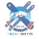 【送料無料】【レンタル】一般カービングスキーBセット シーズンレンタル 2021年8月1日より受付開始(レンタル スキー スキーレンタル スキーシーズンレンタル)