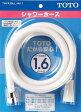 ショッピングTOTO TOTO太樹脂ホース 1600mm THY435LL