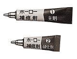 TOTOホーロー補修材FZ1N